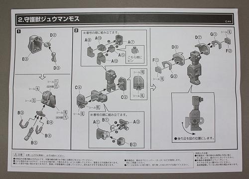 s-minipla-daijyujin-58
