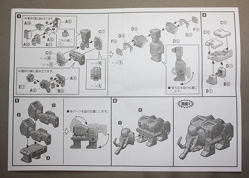 s-minipla-daijyujin-65
