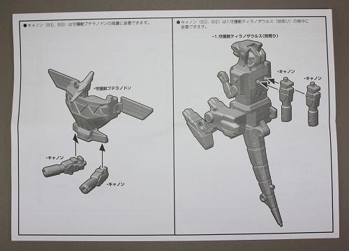s-minipla-daijyujin-119