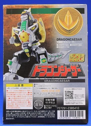 s-minipla-dragon-caesar-04