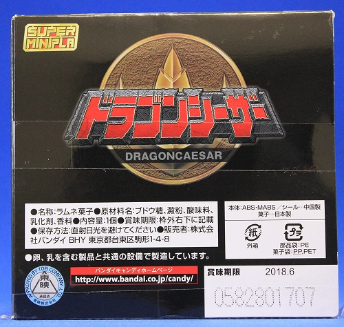 s-minipla-dragon-caesar-06