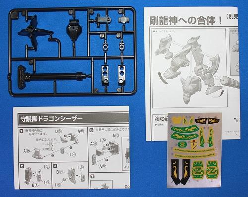s-minipla-dragon-caesar-16