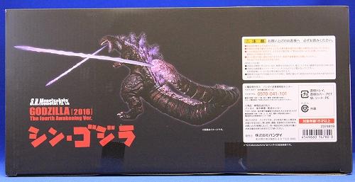 shm-shin-godzila-4rd-form-09