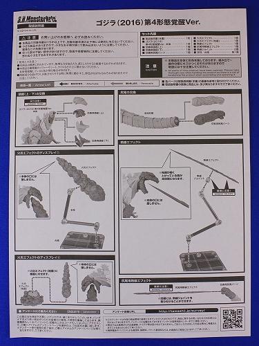 shm-shin-godzila-4rd-form-14