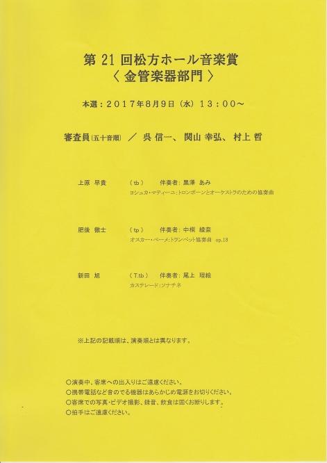 le-prix-musical-du-theatre-de-matsukata12_2017080921333063e.jpg