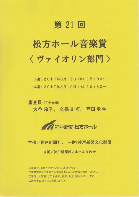 le-prix-musical-du-theatre-de-matsukata13_20170809213320cea.jpg