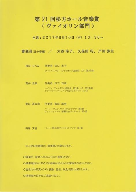 le-prix-musical-du-theatre-de-matsukata15.jpg