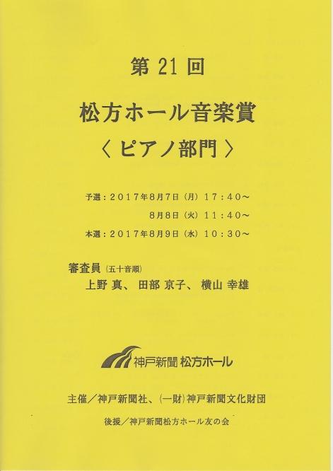 le-prix-musical-du-theatre-de-matsukata4_201708080049343d5.jpg