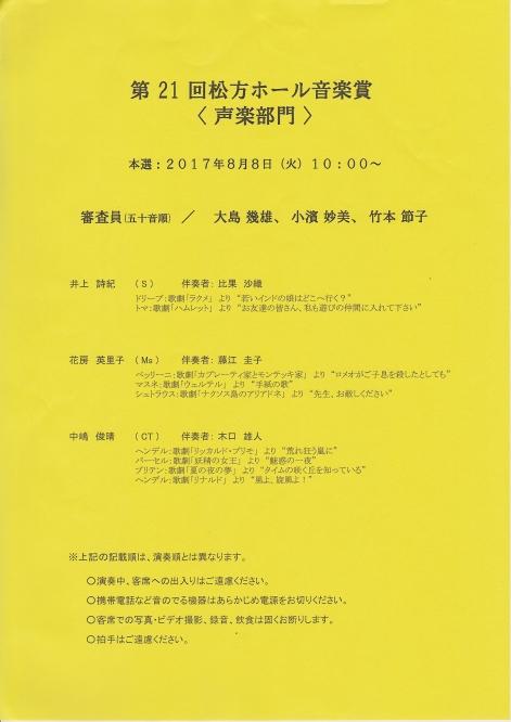 le-prix-musical-du-theatre-de-matsukata6_20170809213314ac8.jpg