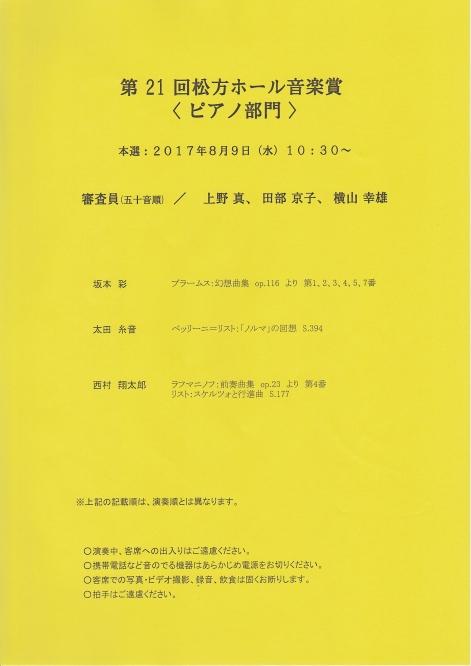 le-prix-musical-du-theatre-de-matsukata8_20170809213320241.jpg