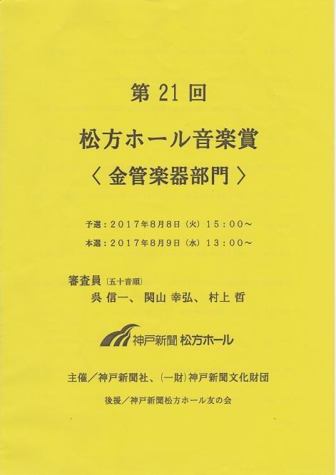 le-prix-musical-du-theatre-de-matsukata9_20170809213321624.jpg