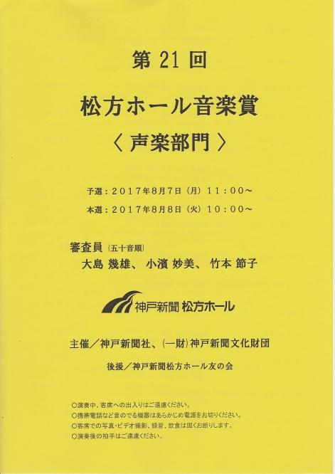 le-prix-musical-du-theatre-de-matsukata_201708080049281f5.jpg