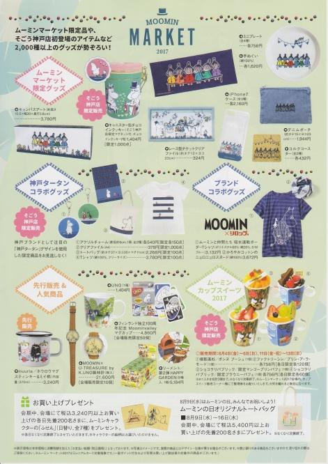 moomin-market1.jpg