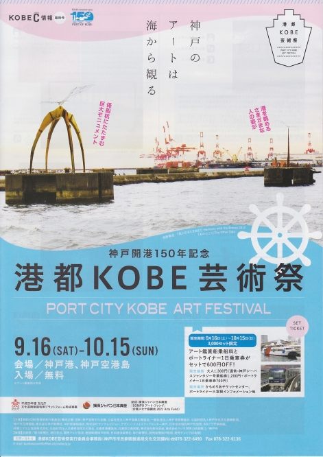 port-city-kobe-art-festival.jpg