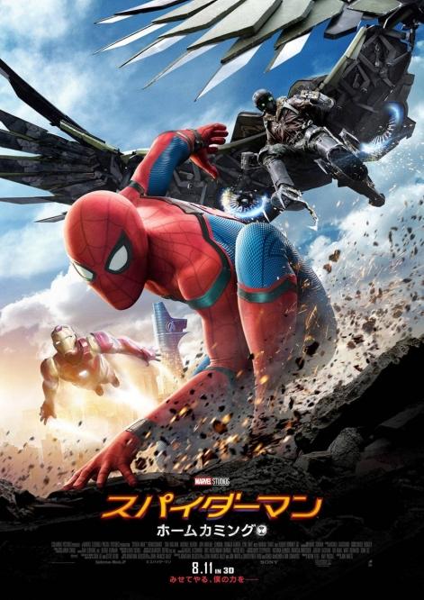 spiderman_20170817014511d13.jpg