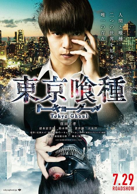 tokyo-ghoul_201708022001144b3.jpg
