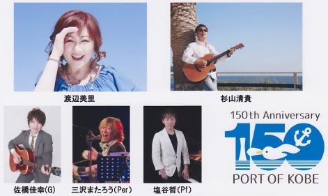 umi-festa-kobe-fm-cocolo-special-live.jpg