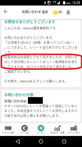 itsmon やきそばUFO