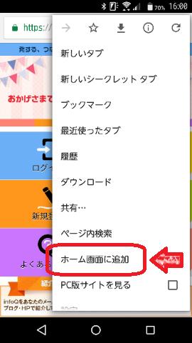 Chrome ホーム画面に追加