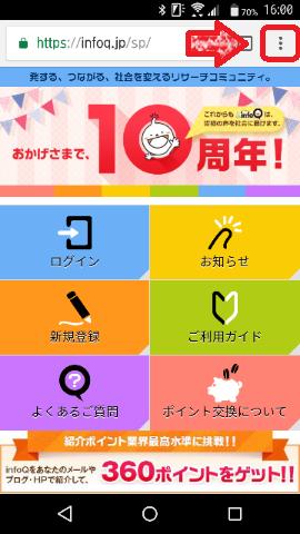 Chrome infoQ