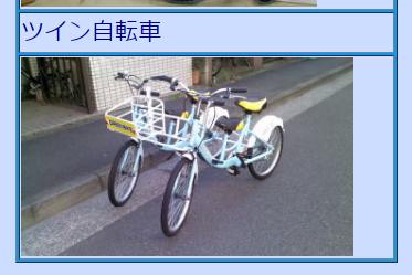 ツイン自転車