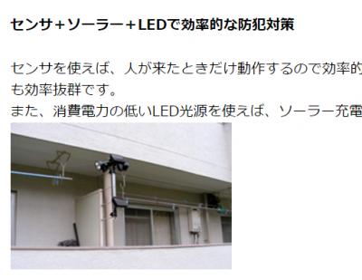 オプテックス LEDライト
