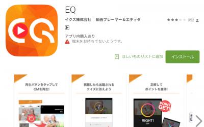 EQ アプリ