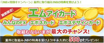 「JNB×特別キャンペーン」案件
