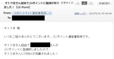 i2iポイント 友達紹介