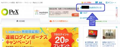 PeX マイページ