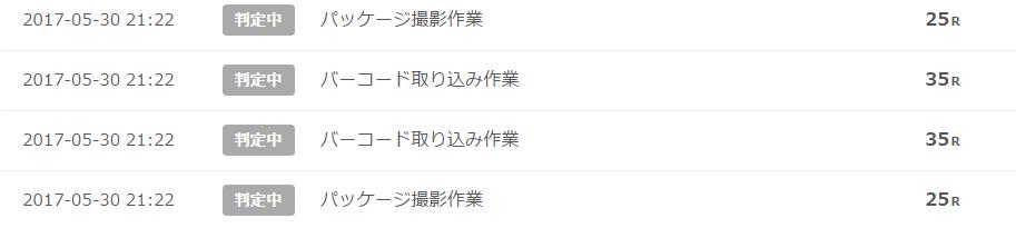 げん玉 ポイント通帳