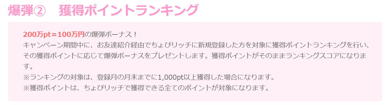 ちょびリッチ 爆弾キャンペーン