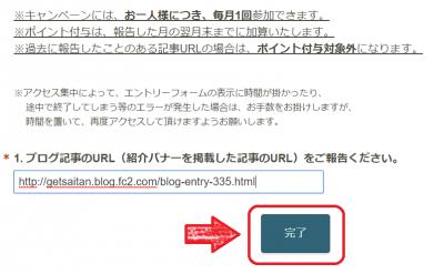 ちょびリッチ ブログ投稿キャンペーン
