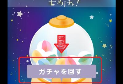 マクロミル 七夕ガチャ