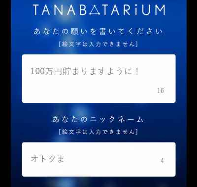 タナバタリウム
