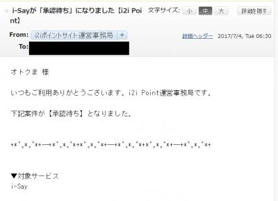 i2iポイント i-say 承認待ち