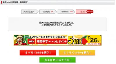 楽天toto i2iポイント 登録完了