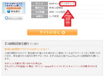 ちょびリッチ 新生銀行