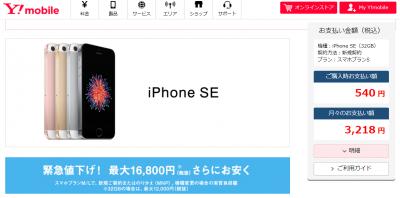 ワイモバイル iPhoneSE