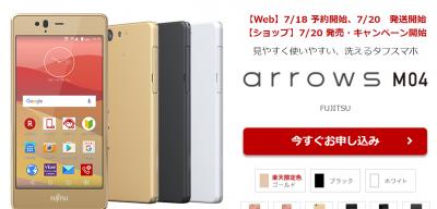 arrows M04 楽天モバイル