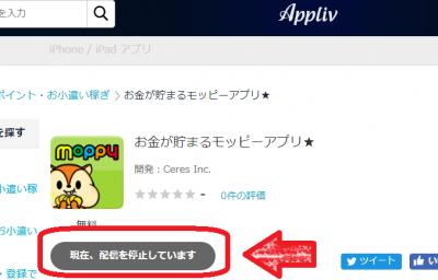 モッピーアプリ Appliv