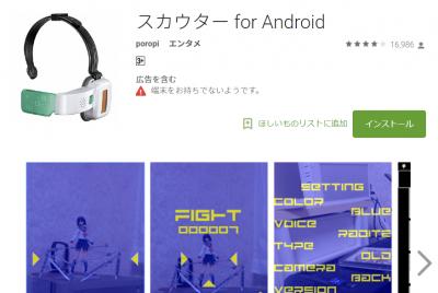 スカウター Android