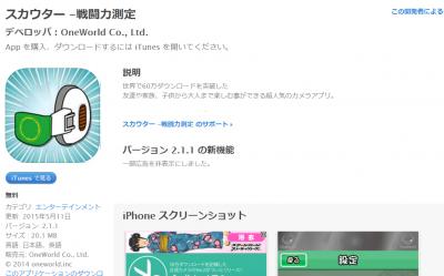 スカウター アプリ