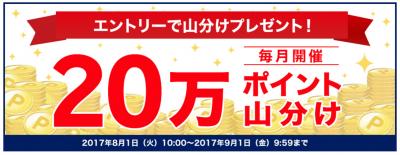 楽天ポイントカード キャンペーンページ