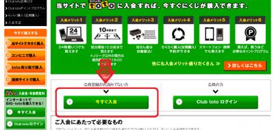 Clubtoto 新規登録
