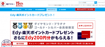 Edy-楽天ポイントカードキャンペーン
