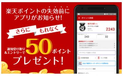 楽天ポイントクラブアプリ キャンペーン