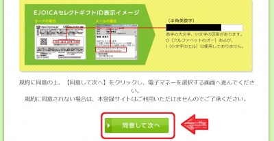 ギフトID付登録URL