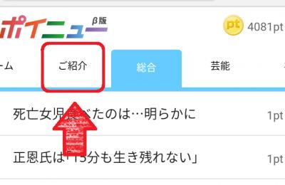 ポイニュー 紹介タブ