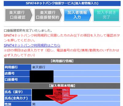 SPAT4 新規申込